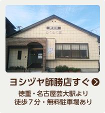 ヨシヅヤ師勝店すぐ 徳重・名古屋芸大駅より徒歩7分 無料駐車場あり